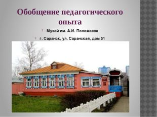 Обобщение педагогического опыта Музей им. А.И. Полежаева г. Саранск,ул. Сара