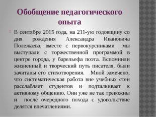 Обобщение педагогического опыта В сентябре 2015 года, на 211-ую годовщину со