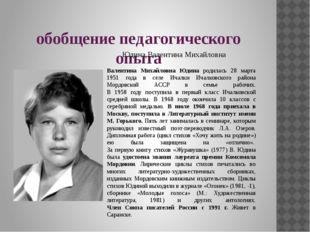 обобщение педагогического опыта Юдина Валентина Михайловна Валентина Михайло