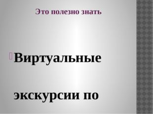 Это полезно знать Виртуальные экскурсии по музеям России http://journal-shkol