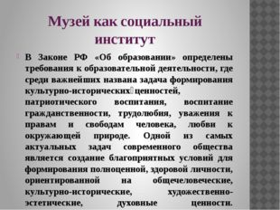 Музей как социальный институт В Законе РФ «Об образовании» определены требова