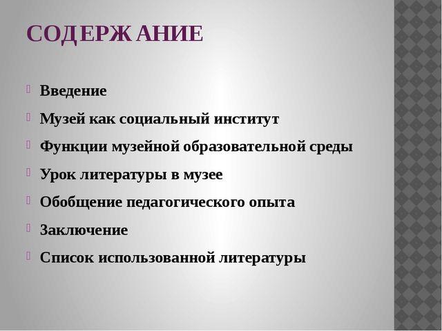 СОДЕРЖАНИЕ Введение Музей как социальный институт Функции музейной образовате...