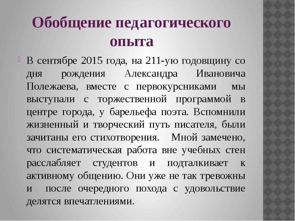 Обобщение педагогического опыта В сентябре 2015 года, на 211-ую годовщину со...