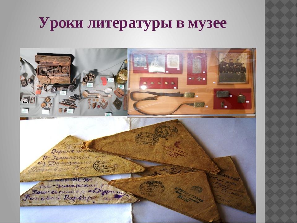Уроки литературы в музее