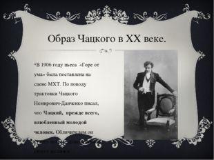 В 1906 году пьеса «Горе от ума» была поставлена на сцене МХТ. По поводу тракт