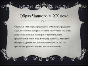 Образ Чацкого в ХХ веке Однако, в 1928 (первая редакция) и 1935 (вторая редак