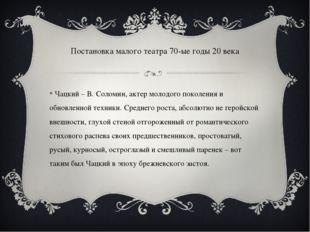 Постановка малого театра 70-ые годы 20 века Чацкий – В. Соломин, актер молод