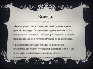 Выводы «Горе от ума» - одно из самых загадочных произведений в русской литера