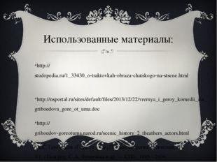 Использованные материалы: http://studopedia.ru/1_33430_o-traktovkah-obraza-ch