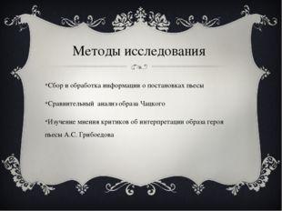 Методы исследования Сбор и обработка информации о постановках пьесы Сравнител