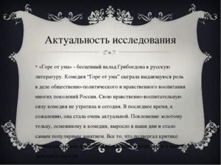 Актуальность исследования «Горе от ума» - бесценный вклад Грибоедова в русск