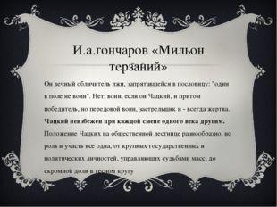 И.а.гончаров «Мильон терзаний» Он вечный обличитель лжи, запрятавшейся в посл