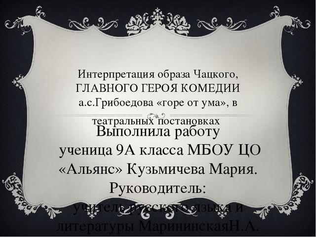 Интерпретация образа Чацкого, ГЛАВНОГО ГЕРОЯ КОМЕДИИ а.с.Грибоедова «горе от...