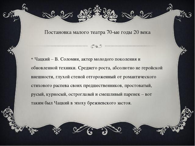 Постановка малого театра 70-ые годы 20 века Чацкий – В. Соломин, актер молод...