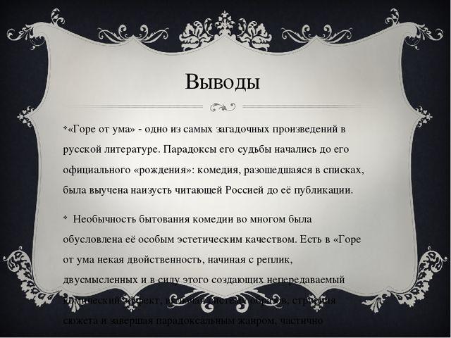 Выводы «Горе от ума» - одно из самых загадочных произведений в русской литера...
