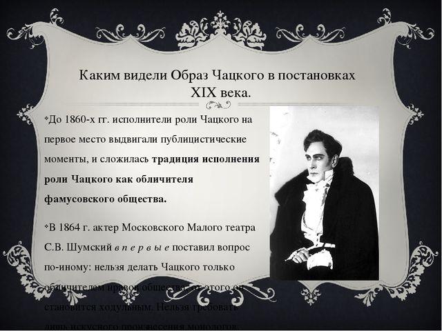 До 1860-х гг. исполнители роли Чацкого на первое место выдвигали публицистиче...