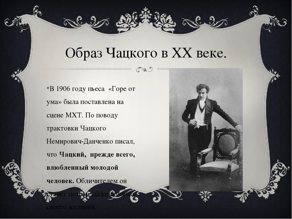 В 1906 году пьеса «Горе от ума» была поставлена на сцене МХТ. По поводу тракт...