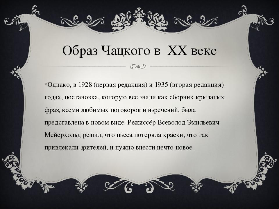 Образ Чацкого в ХХ веке Однако, в 1928 (первая редакция) и 1935 (вторая редак...