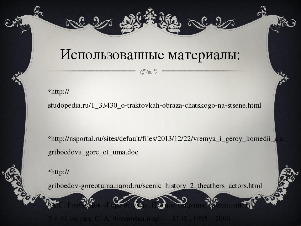 Использованные материалы: http://studopedia.ru/1_33430_o-traktovkah-obraza-ch...