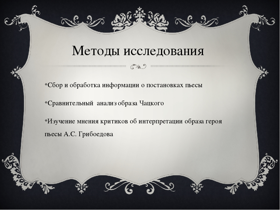 Методы исследования Сбор и обработка информации о постановках пьесы Сравнител...