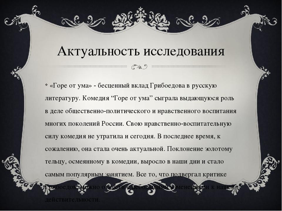 Актуальность исследования «Горе от ума» - бесценный вклад Грибоедова в русск...