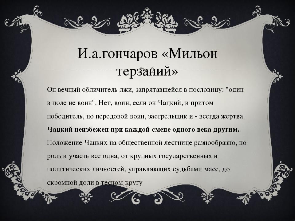 И.а.гончаров «Мильон терзаний» Он вечный обличитель лжи, запрятавшейся в посл...