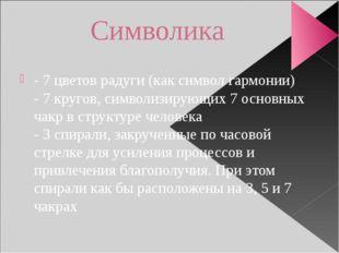 Символика - 7 цветов радуги (как символ гармонии) - 7 кругов, символизирующих