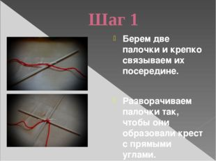Шаг 1 Берем две палочки и крепко связываем их посередине. Разворачиваем палоч