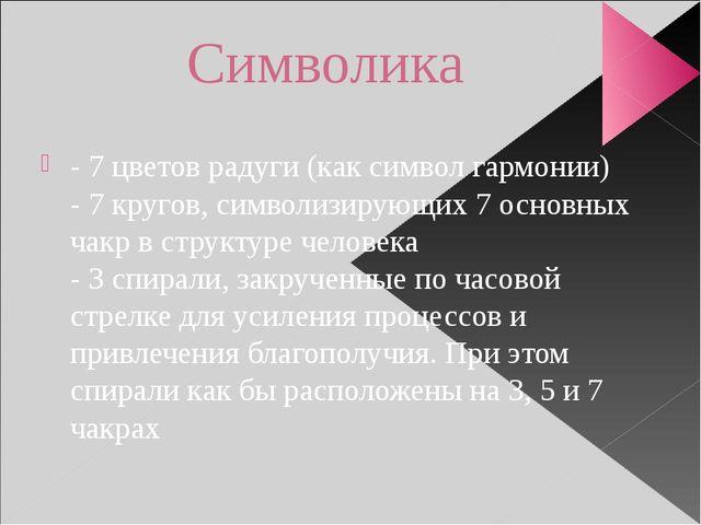 Символика - 7 цветов радуги (как символ гармонии) - 7 кругов, символизирующих...