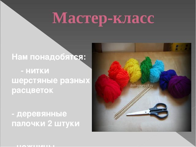 Мастер-класс Нам понадобятся: - нитки шерстяные разных расцветок - деревянные...