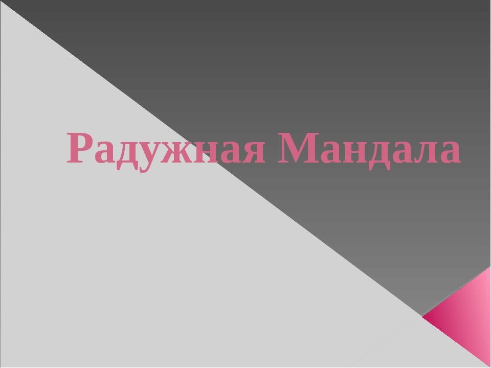 Радужная Мандала