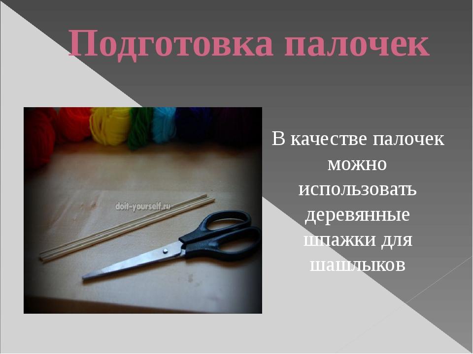 Подготовка палочек В качестве палочек можно использовать деревянные шпажки дл...