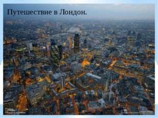 Путешествие в Лондон.