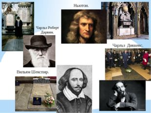 Ньютон. Чарльз Диккенс. Вильям Шекспир. Чарльз Роберт Дарвин.