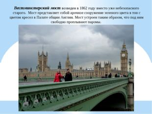 Вестминстерский мост возведен в 1862 году вместо уже небезопасного старого. М