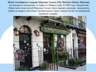 Музей легендарного сыщика Шерлока Холмса (The Sherlock Holmes Museum), что на