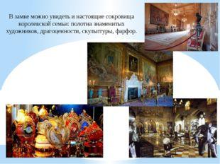 В замке можно увидеть и настоящие сокровища королевской семьи: полотна знамен