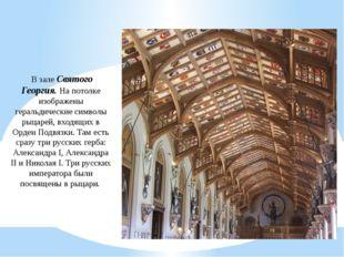 В зале Святого Георгия. На потолке изображены геральдические символы рыцарей