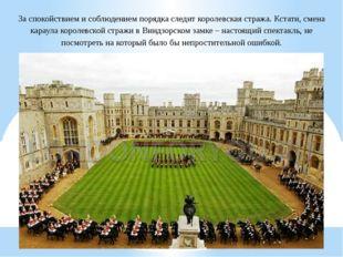 За спокойствием и соблюдением порядка следит королевская стража. Кстати, смен