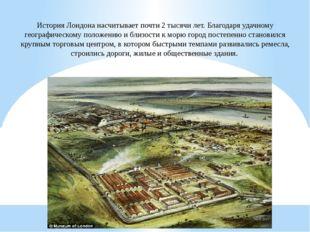 История Лондона насчитывает почти 2 тысячи лет. Благодаря удачному географиче