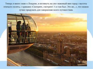 Теперь я много знаю о Лондоне, и взглянуть на уже знакомый мне город с высоты
