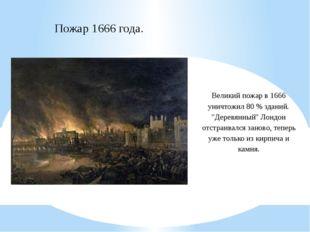 """Пожар 1666 года. Великий пожар в 1666 уничтожил 80 % зданий. """"Деревянный"""" Лон"""