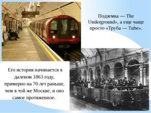 Подземка — The Underground», а еще чаще просто «Труба — Tube». Его история на