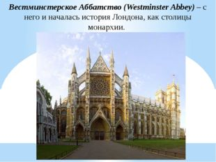 Вестминстерское Аббатство (Westminster Abbey) – с него и началась история Лон