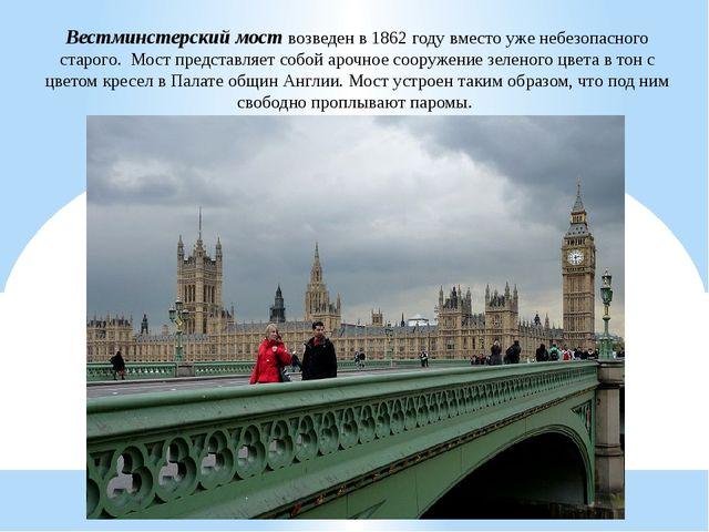 Вестминстерский мост возведен в 1862 году вместо уже небезопасного старого. М...