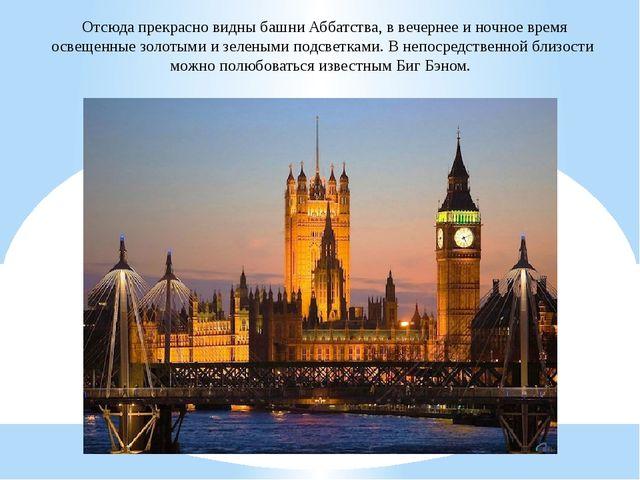 Отсюда прекрасно видны башни Аббатства, в вечернее и ночное время освещенные...