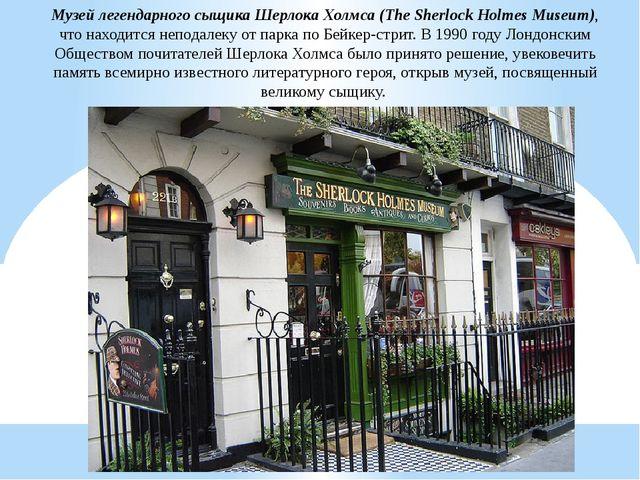 Музей легендарного сыщика Шерлока Холмса (The Sherlock Holmes Museum), что на...
