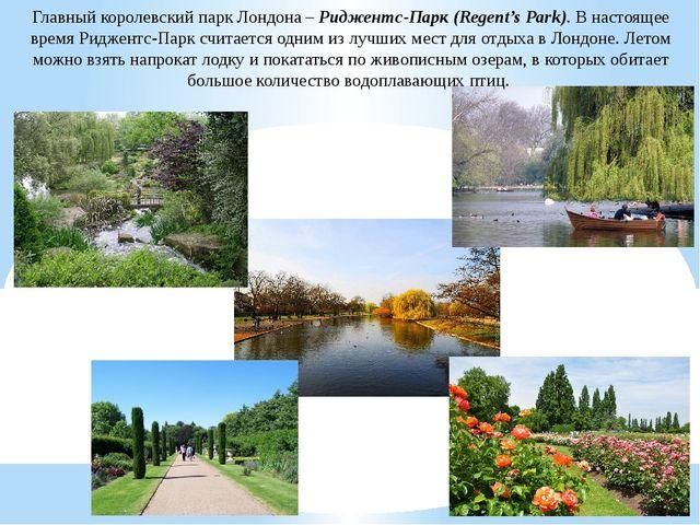 Главный королевский парк Лондона – Риджентс-Парк (Regent's Park). В настоящее...