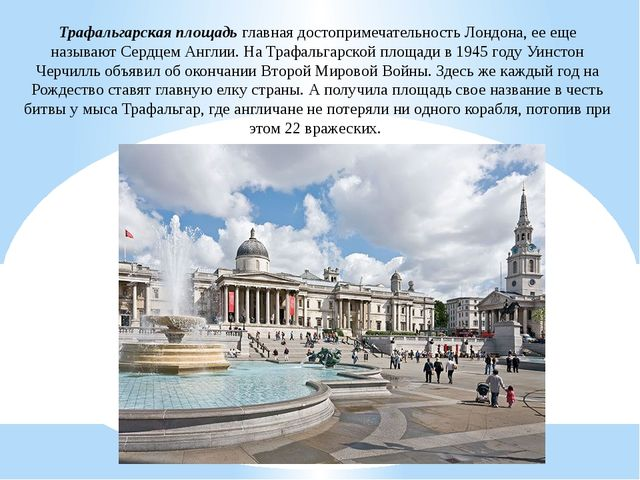 Трафальгарская площадь главная достопримечательность Лондона, ее еще называют...
