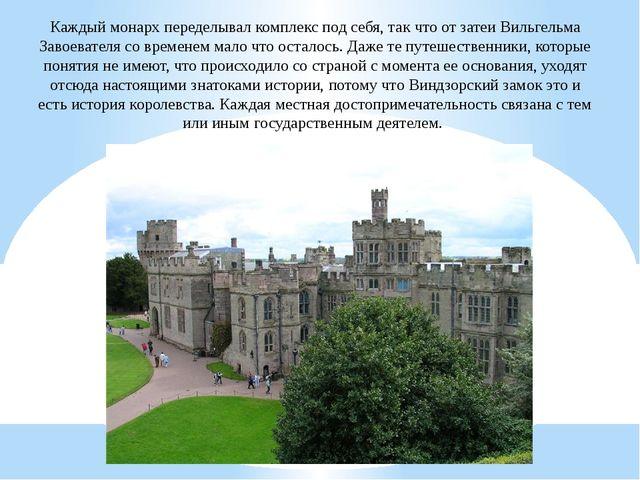 Каждый монарх переделывал комплекс под себя, так что от затеи Вильгельма Заво...